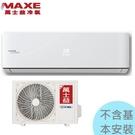 【萬士益冷氣】2.8KW 4-6坪 R32變頻冷暖《MAS/RA-28HV32》1級節能 壓縮機10年保固