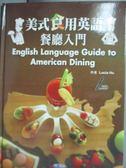 【書寶二手書T8/語言學習_YIK】美式食用英語 餐廳入門_Lucia Hu