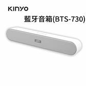 ▼KINYO耐嘉 BTS-730 藍牙音箱 藍芽 藍牙喇叭 Bluetooth 插卡式 音響 免持通話 音樂播放 便攜 無線喇叭