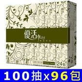 Livi優活 抽取式衛生紙 100抽x96包/箱【77折 限時下殺!】
