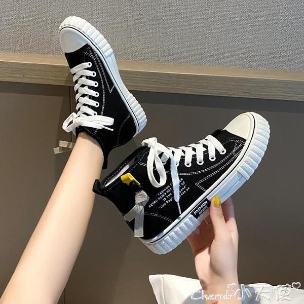 高筒鞋 黑色帆布鞋女高幫2021新款夏季復古港味韓版百搭板鞋布鞋 小天使