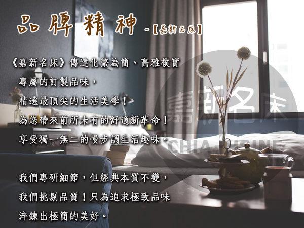 【嘉新名床】有機棉可折式 日本抗凍記憶床《7公分/單人加大3.5尺》