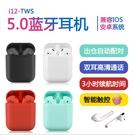 i12-TWS觸摸藍芽耳機 5.0mini無線觸控運動耳機帶充電座  新年禮物