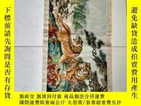 二手書博民逛書店罕見年畫:雙虎圖(35cm 143cm)Y1240 趙奎生 天津