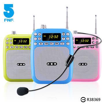 【IFIVE】多功能時尚擴音機 錄音 MP3 插卡音箱 USB 喇叭 FM收音機 教學 大聲公 擴音器 頭戴式麥克風