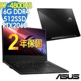 【現貨】ASUS GA502IV-0024A4800H (AMD R7-4800HS/16G/512PCIe/RTX2060 6G/15.6FHD/W10)特仕