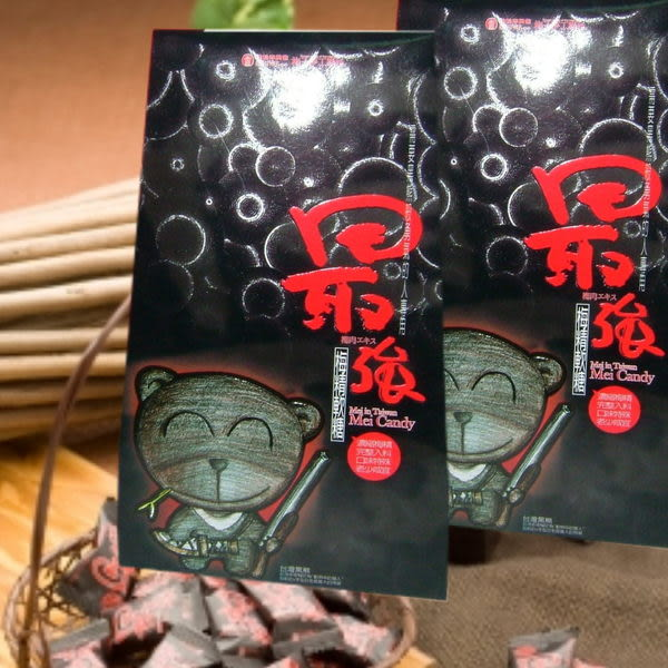【信義鄉農會】最強-梅精軟糖(最適合需要黑熊般勇氣的人專用)
