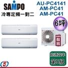 【信源】6+6坪 SAMPO 聲寶 冷專定頻一對二冷氣 AU-PC4141+AM-PC41+AM-PC41 含標準安裝