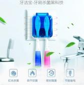 交換禮物牙刷消毒器 牙刷殺菌器抑菌隔菌牙刷便攜收納盒遠紅外消毒盒烘乾牙刷架LX