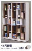 【德泰傢俱工廠】紐巴倫4.5尺書櫃/書櫥 A016