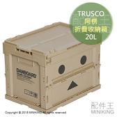 日本代購 空運 TRUSCO 阿楞 折疊式 工具箱 收納箱 日本Amazon限定 20L 四葉妹妹 紙箱人