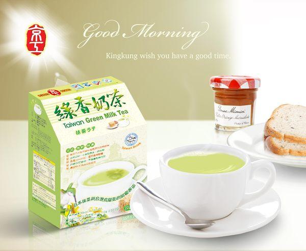 【京工】綠香奶茶(5入)