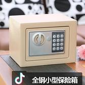 小型全鋼保險櫃家用 保險箱迷你入墻床頭 電子密碼保管箱辦公YYJ 傑克型男館