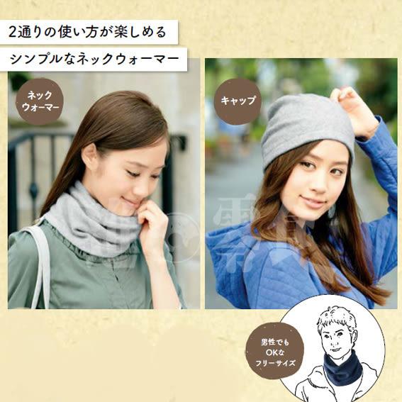 日本進口┼毛帽、圍巾 兩用保暖巾 (1入) 黑、紅、藍、白、灰