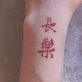 10張 紅色長樂文字繁體長樂腳踝手腕紋身貼刺青【極簡生活】