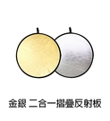 【EC數位】多功能圓形雙色反光板 二合一 60 cm 銀白 金銀 雙色反光板 補光板 反射板