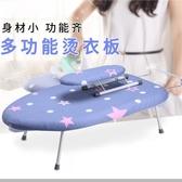 台式燙衣板家用熨衣板小號可折疊熨斗墊板迷你電熨燙板熨衣服板架  免運快速出貨