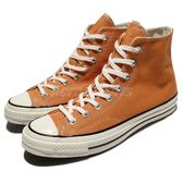 Converse Chuck Taylor All Star 70 橘 米白仿舊 奶油底 基本款 男鞋 女鞋【PUMP306】159622C