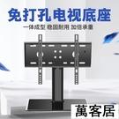 萬能通用液晶電視底座支架免打孔增高升降臺式電腦桌面顯示屏掛架 萬客居