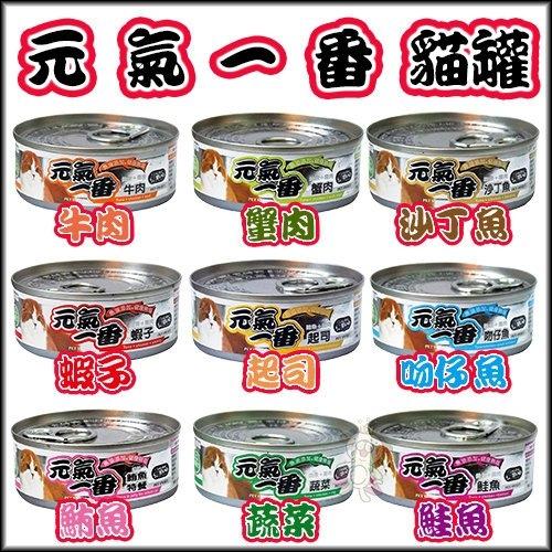 *KING WANG*【單罐】PET SWEET》元氣一番嚴選貓罐80g 9種口味//補貨中