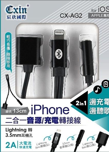 音源/充電2合1轉接線(iphone)
