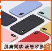 液態矽膠保護套IPhone6 IPhone6s Plus 蘋果 I6+ I6s+手機殼保護殼半包軟殼舒適膚質手感簡約素殼