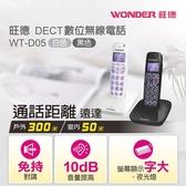 【艾來家電】【分期0利率+免運】WONDER旺德DECT數位無線電話~白色/黑色 WT-D05