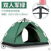 帳篷戶外全自動野營加厚防暴雨家用