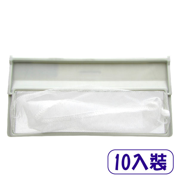 【HITACHI 日立】HL (10入裝) 洗衣機濾網/棉絮過濾網