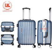 LONG KING 29吋PC鏡面硬殼鋁框行李箱-寶藍【愛買】