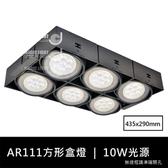 【光的魔法師 】黑色AR111方形無邊框盒燈 六燈 含10W聚光型燈泡全電壓-白光
