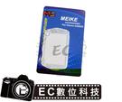 【EC數位】Meike 香港美科 專業級專用 Sony 閃光燈專用 柔光罩 碗公 型號 HVL-F58AM