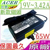 ACER 充電器(原廠細頭)  -19V,3.42A,65W,W700,P3-131 323c4G06as,P3-171 53334G12as,W700-33224G06as