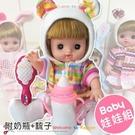 嬰兒玩具 兒童女孩公主 仿真洋娃娃 會唱歌 寶寶 附奶瓶+梳子