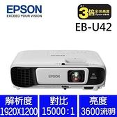 【商用】EPSON EB-U42 亮彩無線投影機【限時下殺↘省3千】