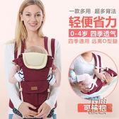 多功能嬰兒背帶四季通用腰凳小孩抱帶寶寶坐凳新生兒童背袋橫抱式 自由角落