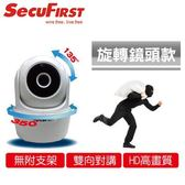 SecuFirst WP-G01SC 旋轉HD無線網路攝影機【原價3280,12月優惠中】