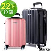 【Starke】旅人-22吋PC+ABS拉鏈行李箱/旅行箱(多色可選)藍色