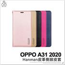 OPPO A31 2020 隱形磁扣皮套 手機殼 皮革 保護殼 手機套 手機皮套 支架皮套 保護皮套 附掛繩