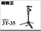 ★相機王★SIRUI 3T-35 桌上型腳架 黑色〔載重4kg〕3T-35K