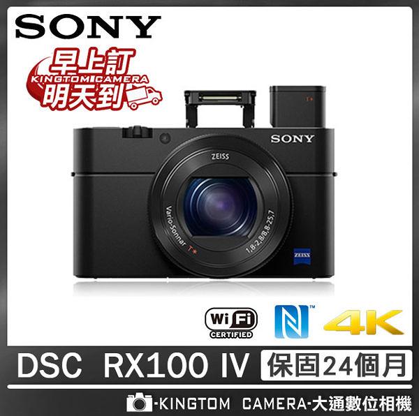 SONY RX100M4【24H快速出貨】再送64G卡+專用電池+專用座充+手工皮套 公司貨