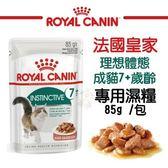 *KING WANG*法國皇家《理想體態成貓7+歲齡專用濕糧F+7W》85g/包 貓糧/貓餐包 可當主食/可拌飼料