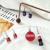 日韓創意搞怪可樂耳飾趣味百搭時尚潮流耳環可愛簡約不對稱耳夾女 -享家生活館