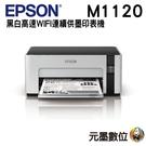 【限時促銷↘3990元】EPSON M1...
