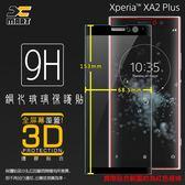 ▽Sony Xperia XA2 Plus H4493 3D 滿版 鋼化玻璃保護貼 高透 全螢幕 9H 鋼貼 鋼化貼 玻璃膜 保護膜