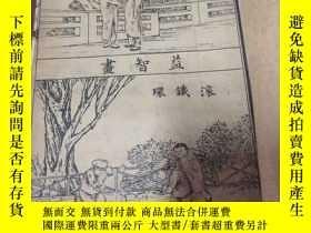 二手書博民逛書店罕見童子尺牘,汕頭本地印刷?Y14481