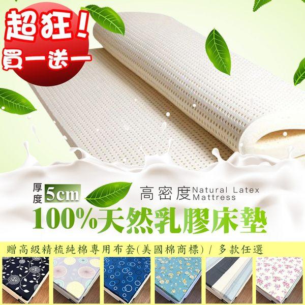 100%天然乳膠床墊_單人加大3.5尺 乳膠墊厚度5CM 加贈100%精梳棉專用布套12色任選 泰國乳膠