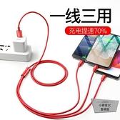 數據線三合一充電線多頭傳輸線車載蘋果type-c安卓【小檸檬3C】