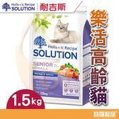耐吉斯樂活高齡貓 貓飼料 1.5kg【寶羅寵品】