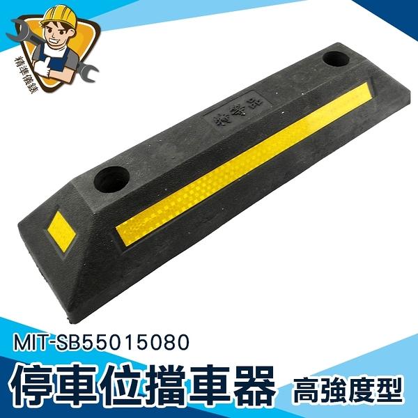 阻車器 停車擋板 橡塑車輪 車輪定位器 後輪擋止 MIT-SB55015080 台灣現貨